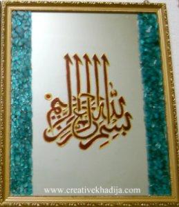 Creative Khadija - Islamic Calligraphy